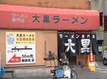 熊本ラーメン 大黒